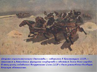 «Защита социалистического Отечества,— говорилось в Конституции СССР,— относит