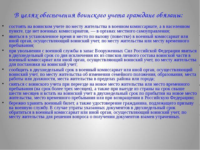 В целях обеспечения воинского учета граждане обязаны: состоять на воинском уч...