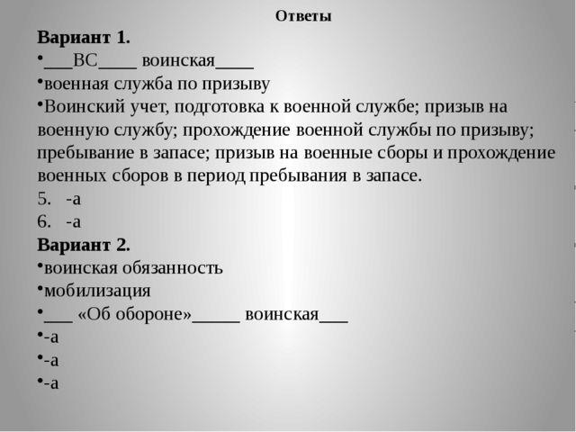 Ответы Вариант 1. ___ВС____ воинская____ военная служба по призыву Воинский у...