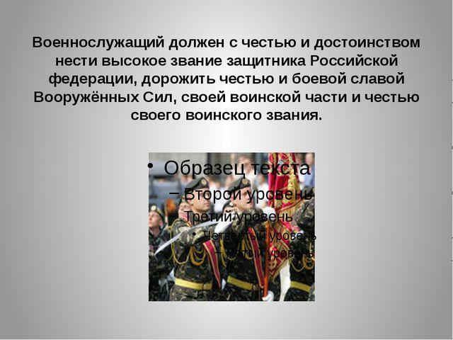 Военнослужащий должен с честью и достоинством нести высокое звание защитника...