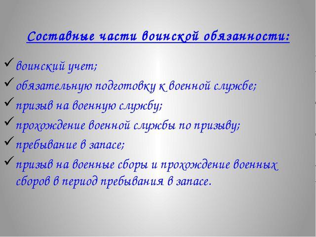 воинский учет; обязательную подготовку к военной службе; призыв на военную сл...