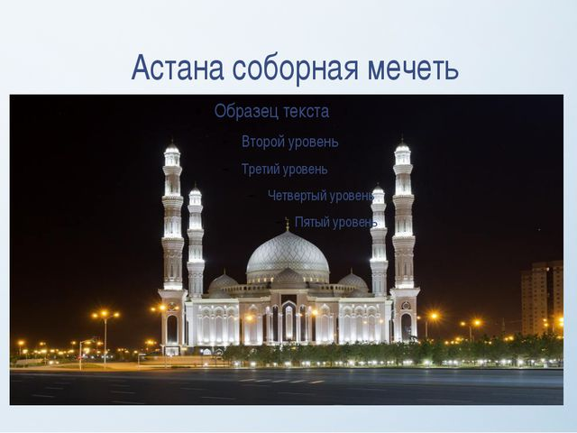Астана соборная мечеть