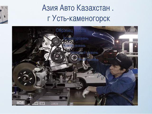 Азия Авто Казахстан . г Усть-каменогорск