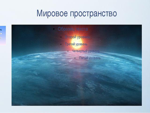 Мировое пространство