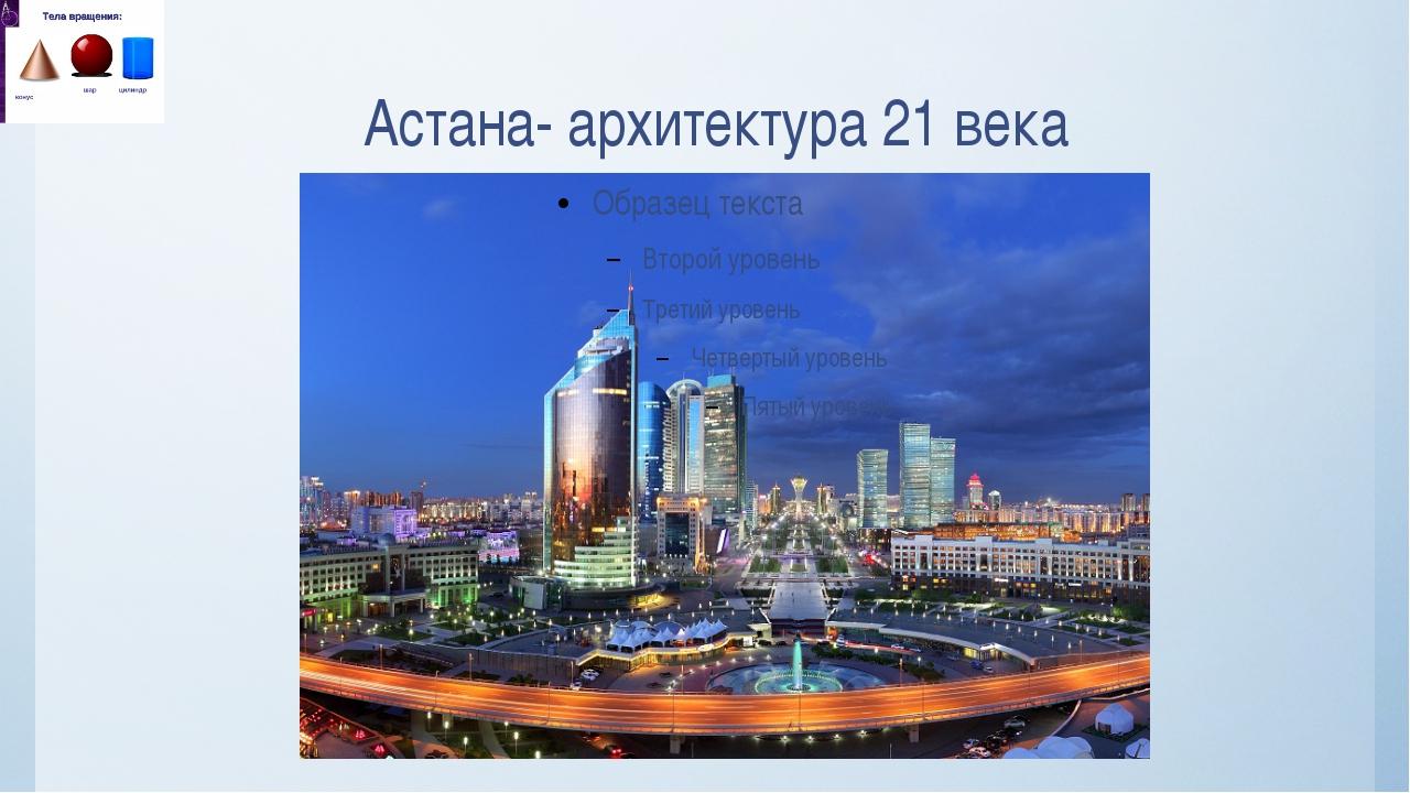 Астана- архитектура 21 века