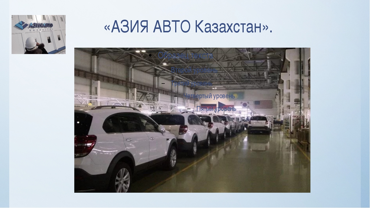 «АЗИЯ АВТО Казахстан».