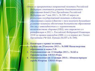 Одним из приоритетных направлений политики Российской Федерации становится ра