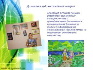 Домашняя художественная галерея Благодаря активной позиции родителей, совмест