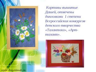 Картины вышитые Дашей, отмечены дипломами 1 степени Всероссийских конкурсов
