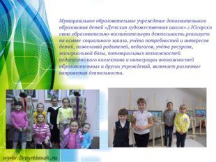 . Муниципальное образовательное учреждение дополнительного образования детей