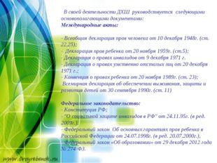 В своей деятельности ДХШ руководствуется следующими основополагающими докуме