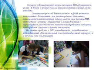 Детскую художественную школу посещают 600 обучающихся, из них - 8 детей с ог