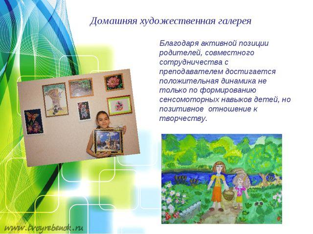 Домашняя художественная галерея Благодаря активной позиции родителей, совмест...