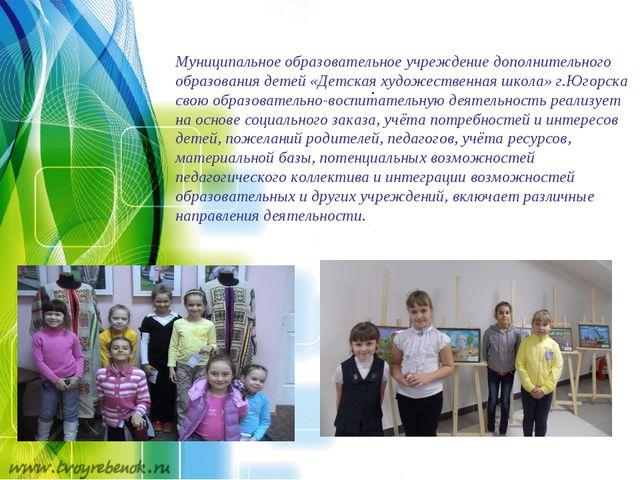 . Муниципальное образовательное учреждение дополнительного образования детей...