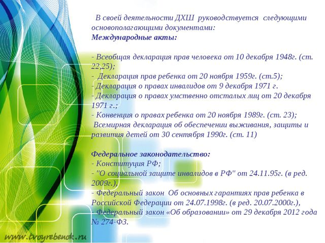 В своей деятельности ДХШ руководствуется следующими основополагающими докуме...