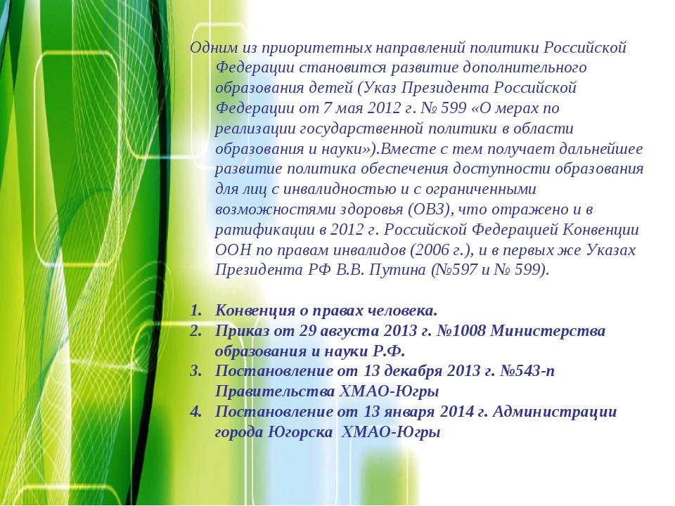 Одним из приоритетных направлений политики Российской Федерации становится ра...