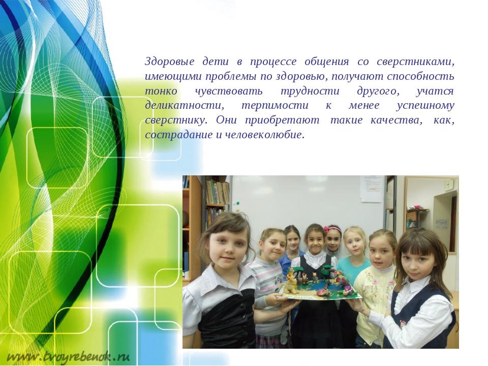 Здоровые дети в процессе общения со сверстниками, имеющими проблемы по здоров...