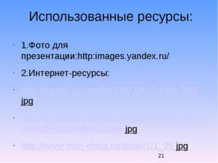 Использованные ресурсы: 1.Фото для презентации:http:images.yandex.ru/ 2.Инте