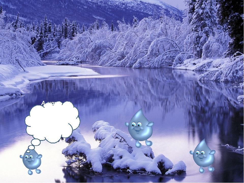 А что это такое белое и холодное?