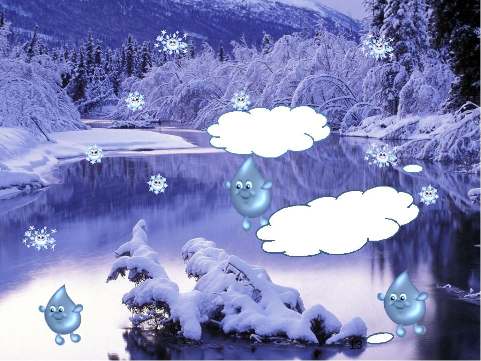 А , давайте путешествовать вместе? А мы ваши сестренки-снежинки! *