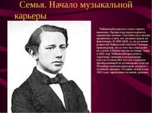 Семья. Начало музыкальной карьеры Чайковский родился в семье горного инженера