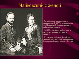 Чайковский с женой Личная жизнь композитора не складывалась. В 1877 г. он жен