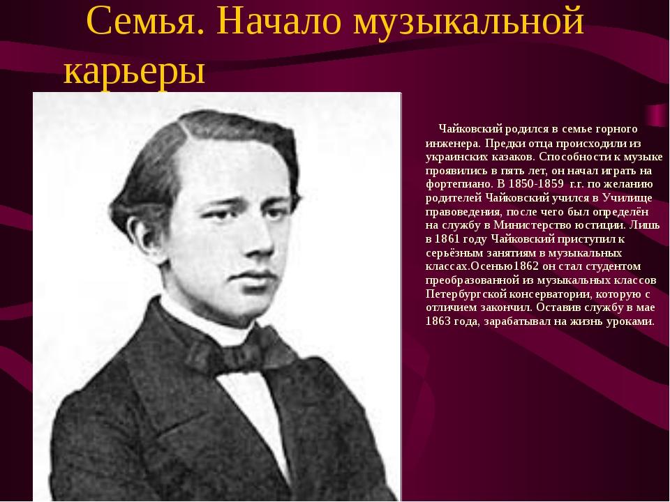 Семья. Начало музыкальной карьеры Чайковский родился в семье горного инженера...