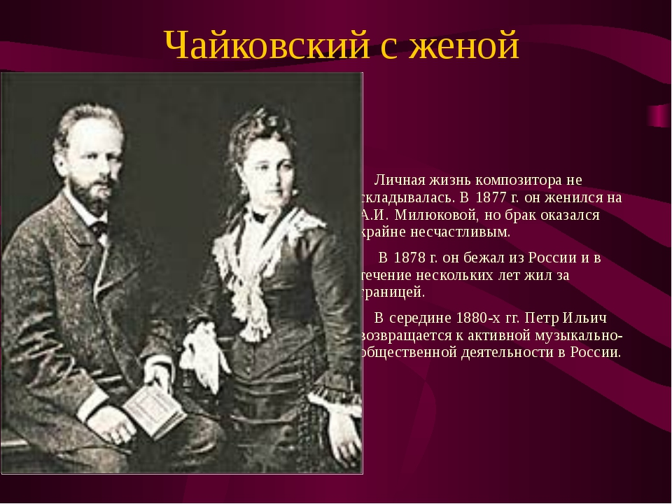 Чайковский с женой Личная жизнь композитора не складывалась. В 1877 г. он жен...