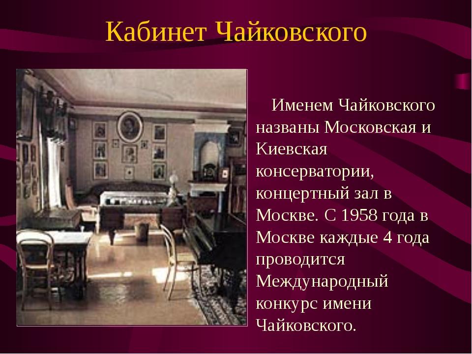Кабинет Чайковского Именем Чайковского названы Московская и Киевская консерва...