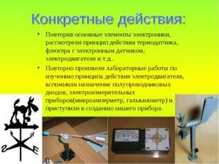 Повторив основные элементы электроники, рассмотрели принцип действия термода