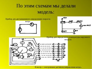По этим схемам мы делали модель: Прибор для дистанционного определения скорос