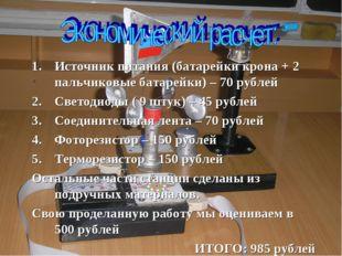 Источник питания (батарейки крона + 2 пальчиковые батарейки) – 70 рублей Свет