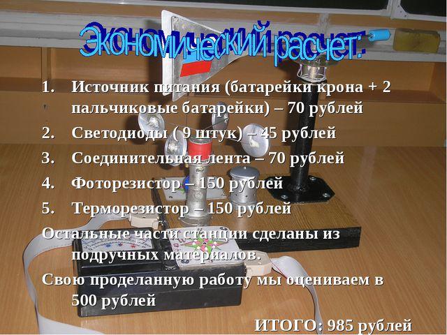 Источник питания (батарейки крона + 2 пальчиковые батарейки) – 70 рублей Свет...