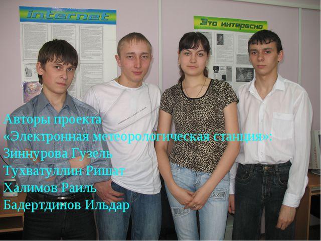 Авторы проекта «Электронная метеорологическая станция»: Зиннурова Гузель Тухв...