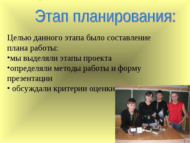 Целью данного этапа было составление плана работы: мы выделяли этапы проекта...