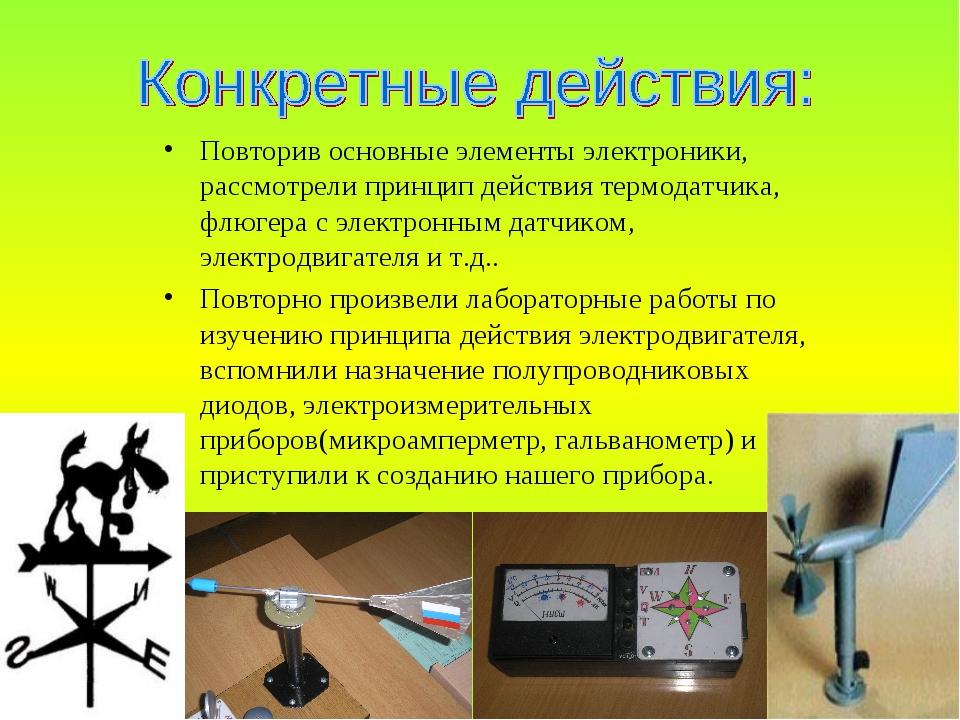 Повторив основные элементы электроники, рассмотрели принцип действия термода...