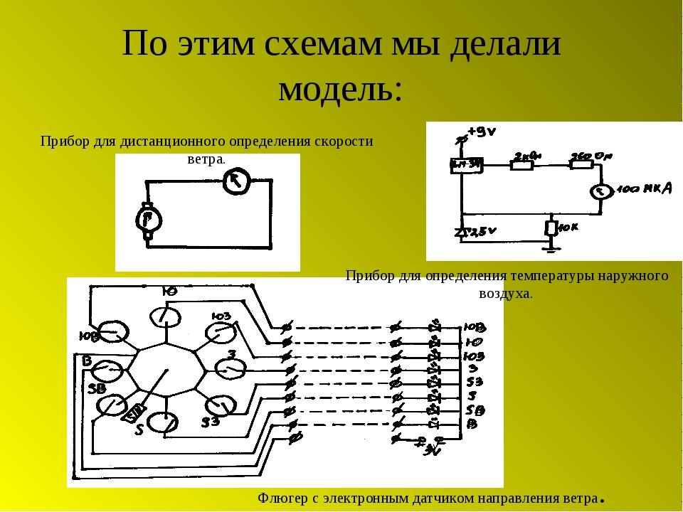 По этим схемам мы делали модель: Прибор для дистанционного определения скорос...