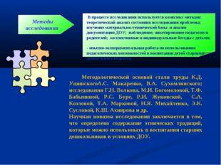 Методы исследования В процессе исследования используется комплекс методов: те