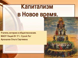 Капитализм в Новое время. Учитель истории и обществознания. МАОУ Лицей № 17 г
