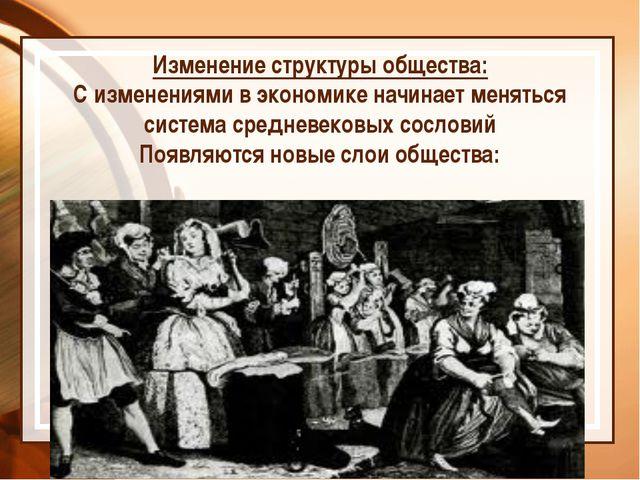 Изменение структуры общества: С изменениями в экономике начинает меняться сис...