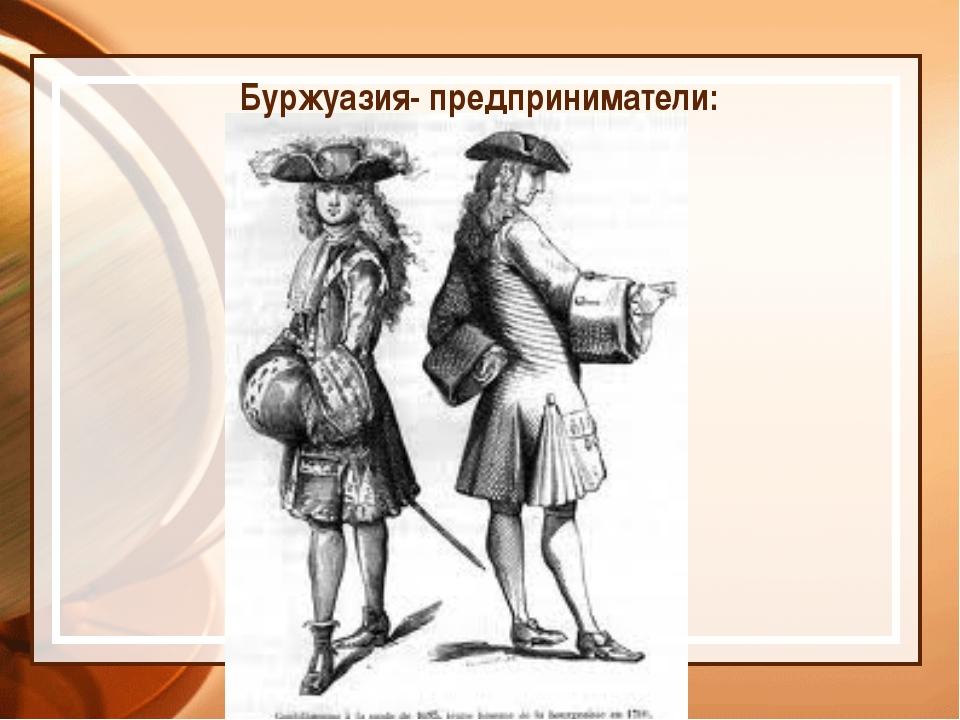 Буржуазия- предприниматели: