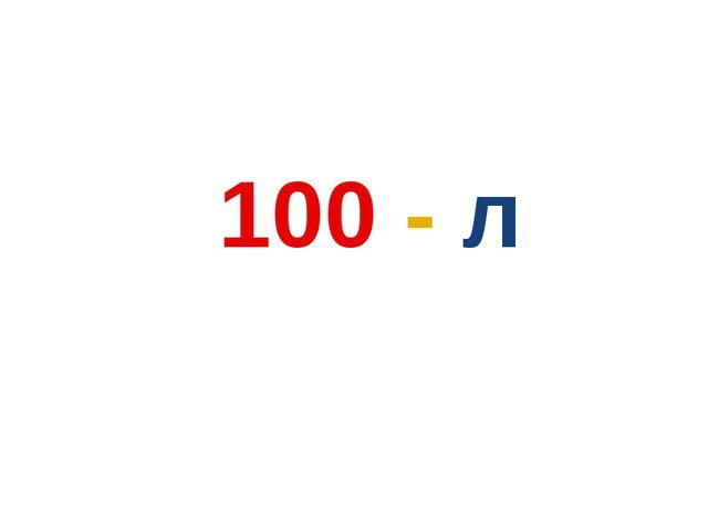 100 - л