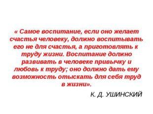 « Самое воспитание, если оно желает счастья человеку, должно воспитывать его