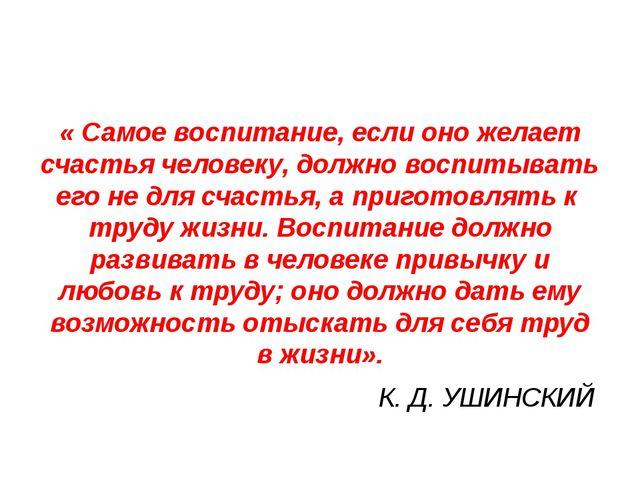 « Самое воспитание, если оно желает счастья человеку, должно воспитывать его...