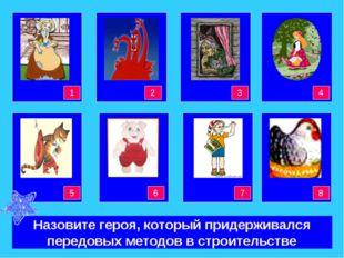 Красная Шапочка Баба-Яга Золушка 3 4 4 4 4 4 2 1 Кот в сапогах Наф - Наф Бура