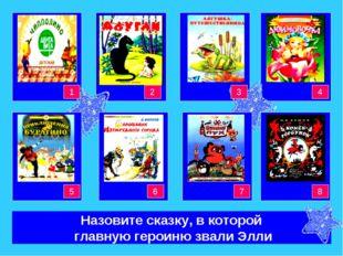 Кот в сапогах Русалочка Красная шапочка Золушка 3 4 4 4 4 4 2 1 Красная шапоч