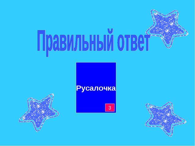 Русалочка 3