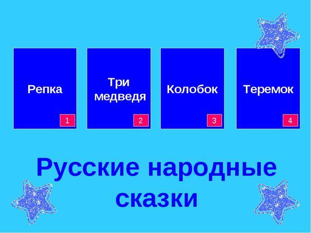 Теремок Колобок Репка Три медведя 2 1 3 4 Русские народные сказки