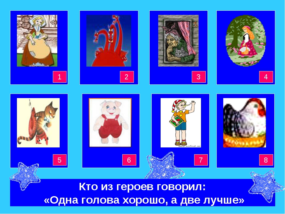 Красная Шапочка Баба-Яга Золушка 3 4 4 4 4 4 2 1 Кот в сапогах Наф - Наф Бура...