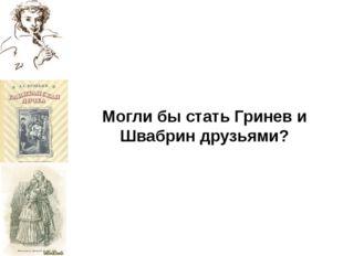 Могли бы стать Гринев и Швабрин друзьями?
